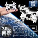 空撮30万画素 カメラ搭載ミニクアッドコプター ラジコン 4ch 6軸ジャイロ搭載 極小 宙返り可能 LED搭載 USB充電 ET-MINI1506