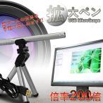 倍率200倍 ペン型USBマイクロスコープ 拡大ペン 電子顕微鏡 自由研究 高倍率 スリム コンパクト LED搭載 ET-ZOOMPEN