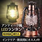 即納 ブロンズ調 アンティーク風 LED ランタン 暖色 電球色 レトロ インテリア キャンプ 防災 アウトドア 電池式 ET-ANLANTAN