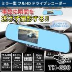 ショッピングドライブレコーダー ミラー型 ドライブレコーダー 広角120度 フルHD FULL HD 500万画素 Gセンサー ET-TH-G90