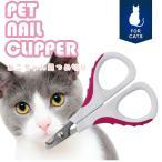 猫 用 爪切り 爪 ペット 手入れ グルーミング ステンレス製 カーブ ET-LWG-4037-PK