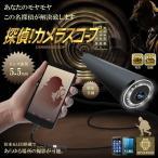 探偵!カメラスコープ 高性能 5.5mmレンズ スネークカメラ USB 内視鏡 フレキシブル OTG対応 防水 LED6灯 録画 写真 アンドロイド スコープ 撮影 ET-AP50