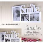 SMILE フォトフレーム 壁掛け用 写真入れ インテリア リビング 祝い 記念日 結婚祝い 写真 思い出 ET-SMILEFRA