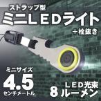 ストラップ型 ミニ LEDライト 栓抜き 防災 マルチツール サバイバル アウトドア ET--EDCMINI-2