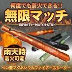 ペン型 マグネシウム ファイヤースターター 着火剤 メタルマッチ 火打ち石 キャンプ 防災 バーベキュー サバイバル ET--EDCCNC-18