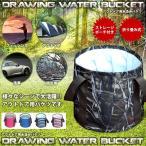ショッピングバケツ アウトドア用 折り畳み バケツ 水汲み 釣り キャンプ 洗車 防災 ET-MDSH0067