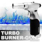 ショッピングバーナー ターボ ライター バーナー トーチ ハンディ コンパクト 高品質 炎タイプ切替 調整 調節 アウトドア ガン ET-ZB529A