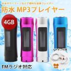防水 MP3プレイヤー 4GB 音楽プレイヤー 防水仕様 IPX8 FMラジオ コンパクト 水泳 サーフィン ET-MF0002