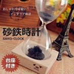 幻想的なアート 砂鉄時計 おしゃれ インテリア ET-H00301