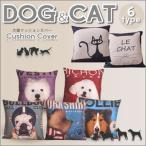 クッション カバー 犬柄 猫柄 クッションカバー ブルドック コリー 猫 インテリア 犬 ビションフリーゼ ET-CUCOVER