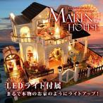 LEDライト付属 西洋風 マリン 海 ドールハウス 組み立てキット ハンドメイド 照明 点灯 人形 おもちゃ ホビー ミニチュア 小物 インテリア ET-D030