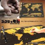 スクラッ地図 世界地図 ポスター 国 デザイン スクラッチ インテリア 旅行 おしゃれ 壁 テーブル ワールドカップ オリンピック ET-SUKURATIZU