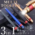 3in1 多機能 マルチツールペン ボールペン LEDライト ガラス ハンマー 脱出 アルミ タングステン 金属 高級感 ET-HAMPEN
