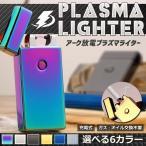 アーク放電 プラズマ ライター ジッポータイプ シンプル 焼きチタン風 父の日 プレゼント ET-XZ-2042