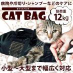 キャットバッグ 猫袋 爪切り 耳掃除 シャンプーなどに便利 メッシュ 清潔 ペット用品 ET-CATBAG