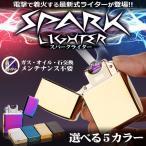 アーク放電 プラズマ スパーク ライター ジッポータイプ シンプル 焼きチタン風 父の日 プレゼント ET-XZ-2043