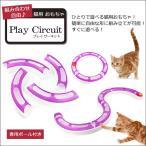 猫用おもちゃ 組み合せ自由 ペットのための室内サーキット ペット ボールトンネル 猫 おもちゃ ET-PLAYCIRCUIT