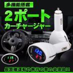 多機能搭載 2ポート カーチャージャー シガーソケット カーチャージャー バッテリー 電圧計 車内温度計 車中泊 マイカー旅行 レンタカー ET-KA-TYA-JA