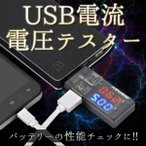 USB電流・電圧テスター バッテリー 性能 簡易チェッカー デジタル デバイス 計測 測定 コンパクト ET-USBCHECK