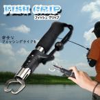 フィッシュ グリップ ボガ フィッシング 調節可能 ストラップ付き 携帯 女性 ステンレス スポンジ ET-FISHGURI