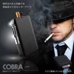 ガス式 タバコケース COBRA ライター 煙草 収納可能 シガーケース 着火 持ち歩き デザイン おしゃれ 人気 流行り 安全 ET-YAN618