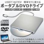 USB2.0 ポータブルドライブ スロットイン 外付け 光学ドライブ DVD RW CD 高速24X 読み 書き シンプル ET-RINGODRIVE