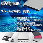 即納 Blu-ray ポータブル ブルーレイ ドライブ 外付け DVD CD 読込 書込 USB3.0 PC ET-BLU-D