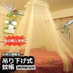 吊り下げ式 蚊帳 虫よけ 蚊 モスキート ネット 大人 子供 赤ちゃん レース 折り畳み ベッド ET-KAYA-A277