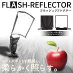 短期限定値引 フラッシュリフレクター ストロボ ディフューザー バウンス撮影 デジイチ 一眼 外付け 布 ライティング ET-FLAREF