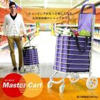 折り畳み式 マスターカート 大容量 収納 ショッピング 18kg スーパー 買い物袋 荷物 お米 ペットボトル キャリー バッグ ET-CART