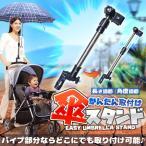 傘ホルダー 傘スタンド 日傘 ベビーカー 自転車 アウトドア  ET-KSSTND