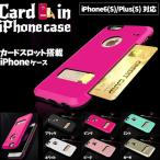 iPhone6 iPhone6s Plus スマホ スマートフォン カード イン ケース CASE ET-CINC