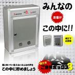 壁掛け ご意見ボックス03 金庫 投票箱 貴重品 小型 アンケートBOX 多数決 お客様の声 販促 本音 ET-H259
