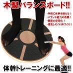 バランスボード トレーニング 体幹 エクササイズ 木製 ウッド バランスディスク ダイエット ET-NOBUSADA