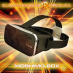 もしも VR ボックス グラス ヘッドマウント バーチャル 映像 リアリティ 仮想空間 スマホ 動画 大迫力 vr shinecon 映画館 ET-MOSIBOX