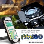 バイナビGO バイク用 スマホホルダー ミラー固定 マウント カスタム ツーリング 地図 携帯 装備 アクセサリー パーツ ET-BAINABIGO