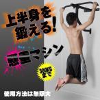 懸垂 マシン 懸垂 器具  全身ストレッチ 筋トレ トレーニング 筋肉 運動 フィットネス エクササイズ 自宅 簡単 ダイエット KENMASU