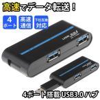 ショッピングusb USB3.0 ハブ 4ポート コンパクト USB2.0/1.1 互換性あり ノート パソコン PC ET-HUB30P4