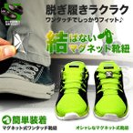 即納 結ばない マグネット式 靴紐 左右セット 2穴 ワンタッチ シューアクセサリー 磁石 ブーツ スニーカー ゴルフ ET-MAGHIMO