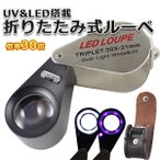 Yahoo!SHOP EAST折りたたみ式 LED UV ライト付 ルーペ 30倍 ケース付 鑑定 夜釣り 蓄光 拡大鏡 虫眼鏡 小型 軽量 ET-7802