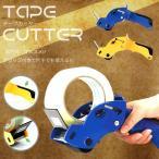 ショッピングテープ 梱包用 テープカッター グリップ搭載 DIY 引越 荷造り 作業用 工具 ET-deli-803