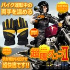 バイク用 超暖グローブ2 12V ヒーターグローブ バイク ツーリング 直結 手袋 フリース素材 ET-CS-355