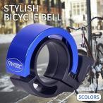 BICYCLE BELL ハンドル ベル 警告 安全 サイクル スタイリッシ...