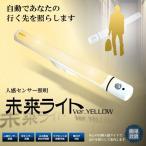 未来ライト イエロー 人感センサー 照明 光センサー マグネット搭載 電気 廊下 家 リビング トイレ 間接照明 玄関 自動 ET-MIRAITO-YE