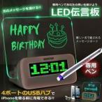 光のメッセージ 描ける LED伝言板 時計 iPhone 充電 可能 USB 4ポート 日付け 時間 温度 目覚まし ET-HIKAME