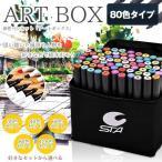 油性 カラー ペン セット 80色タイプ 絵画 収納ボックス付き マジック 太字 細字 ARTBOX-80