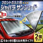 フロントガラス用 マグネット固定 ジャバラ型 サンシェード 車中泊 長距離運転 熱中症防止 燃費 節約 ET-CARSUNT2