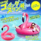 ゴーイングスワン号 巨大 120cm 浮輪 海 うきわ 大きい 白鳥 家族 友人 恋人 イベント 海水浴 プール グッズ ET-MINI-HI-TORI