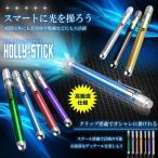ホーリー LED スティック ペン型 クリップ LED ライト 懐中電灯 照明 災害 電球 緊急 便利 グッズ ET-HOLISTICK