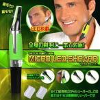 マイクロ LED シェーバー 全身 剃毛 眉毛 鼻毛 うなじや鬢脱毛 カミソリ 便利 アタッチメント 剃り残し 綺麗 ET-V-SHEBA